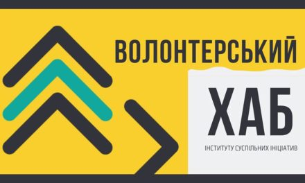 У Львові запустили Волонтерський хаб. Як він працює і для чого