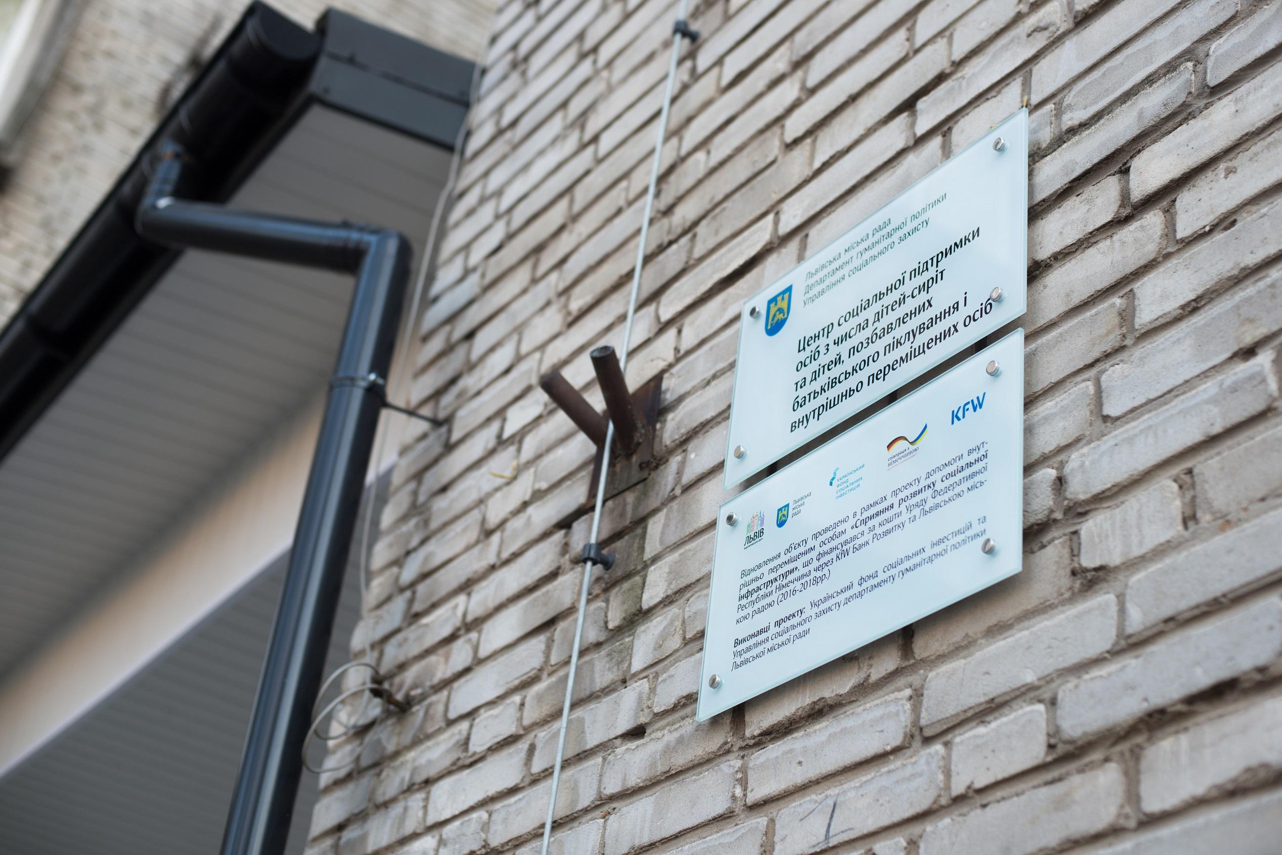 Невдовзі на Сихові відкриють Центр соціальної підтримки