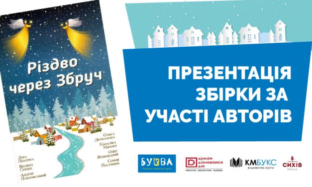 На Сихові презентують книжку «Різдво через Збруч»