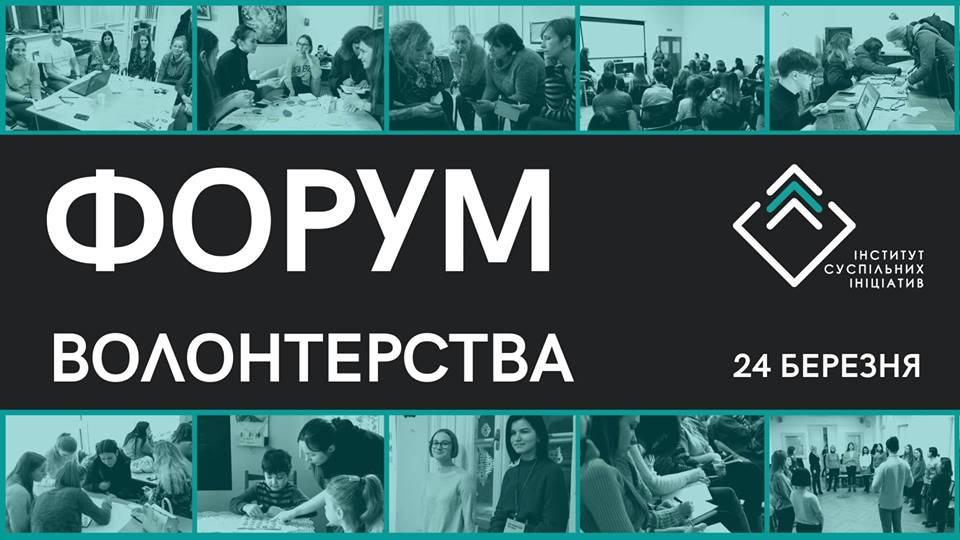 Львів'ян кличуть на «Форум волонтерства». Як долучитися