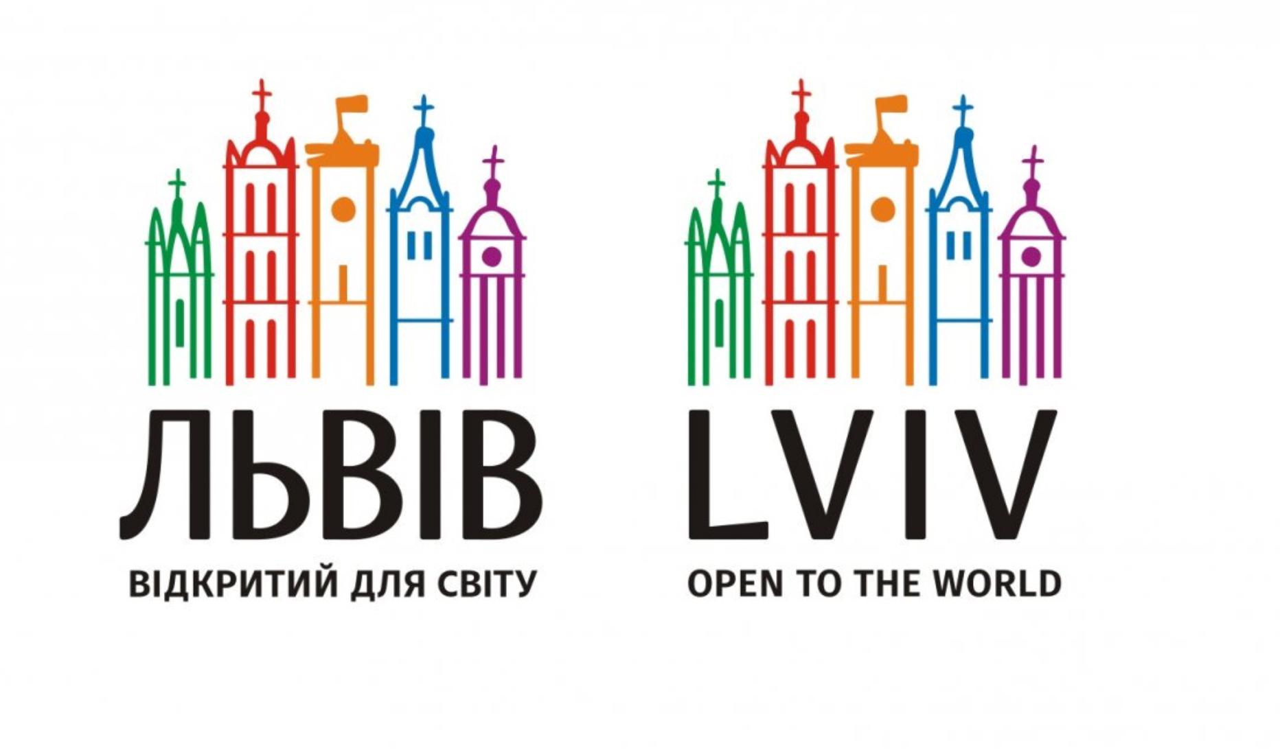 У Львові затвердили новий брендбук