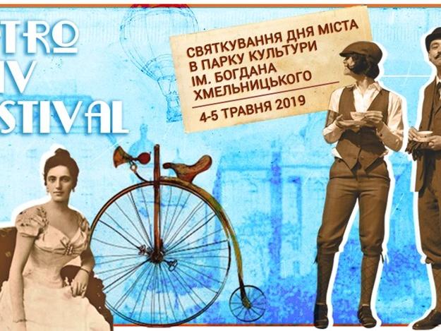 Сихівчан кличуть на Retro Lviv Festival