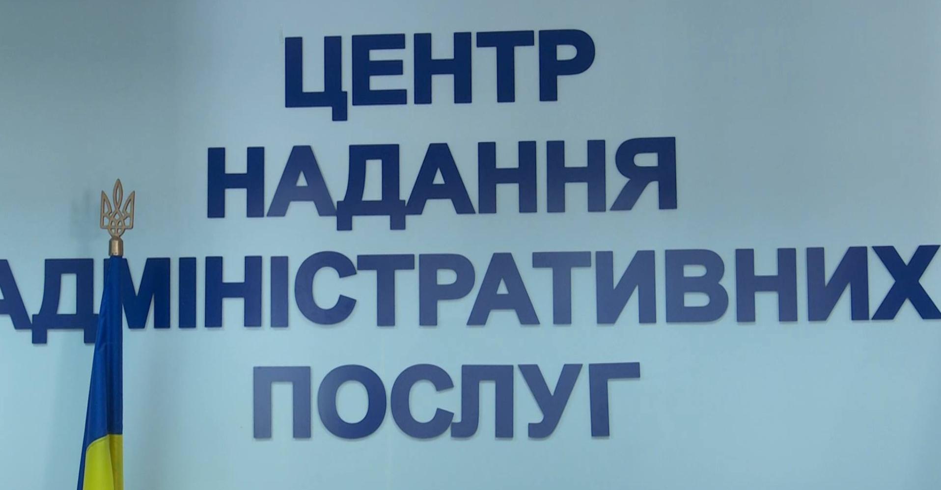 «ЦНАП у телефоні»: у Львові презентували новий мобільний додаток
