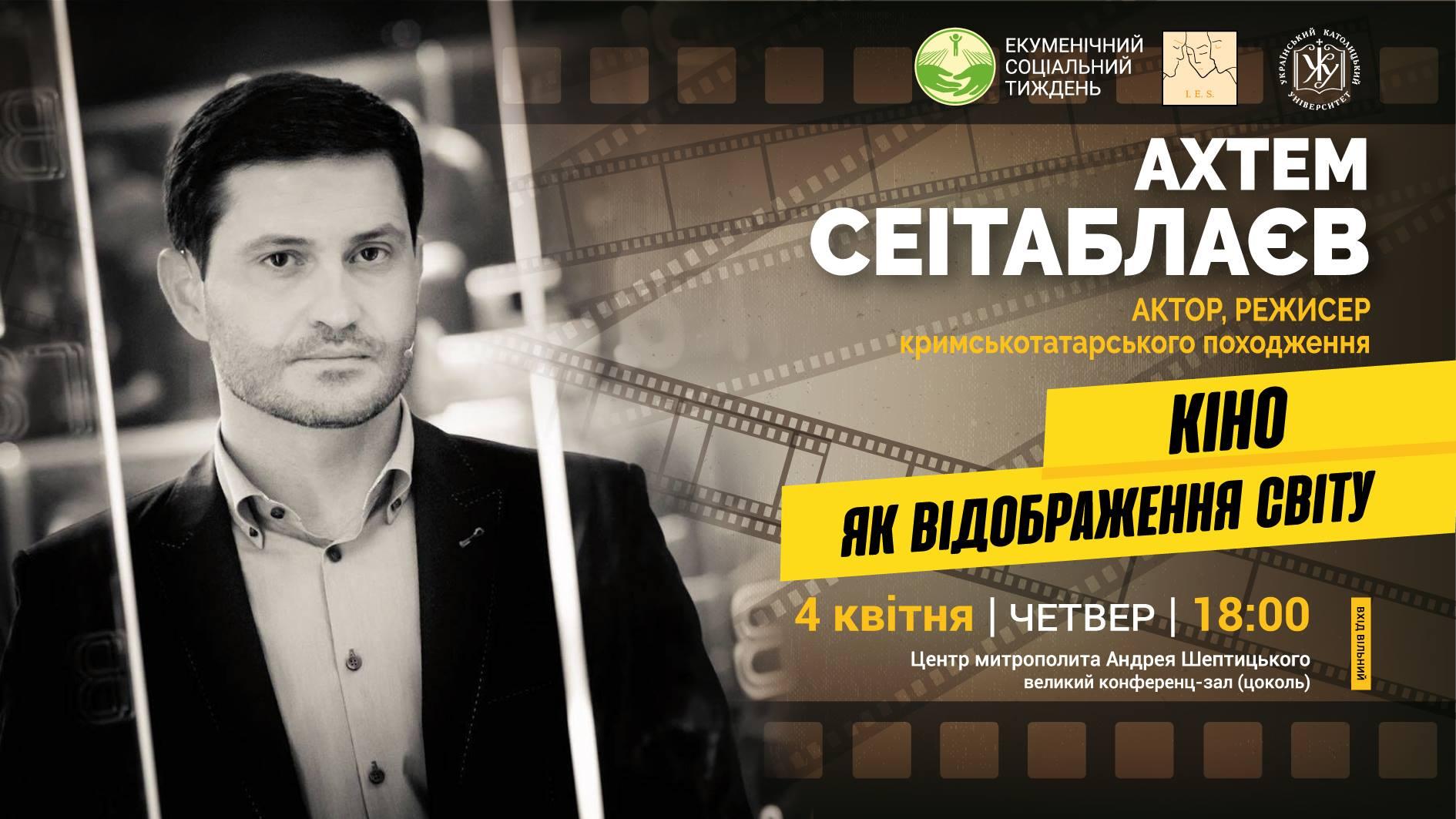 Львів'ян кличуть на зустріч із режисером Ахтемом Сеітаблаєвим