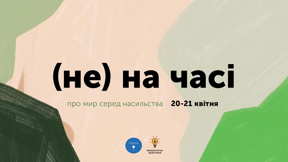 У Львові обговорюватимуть проблеми насильства в умовах війни й мілітаризації
