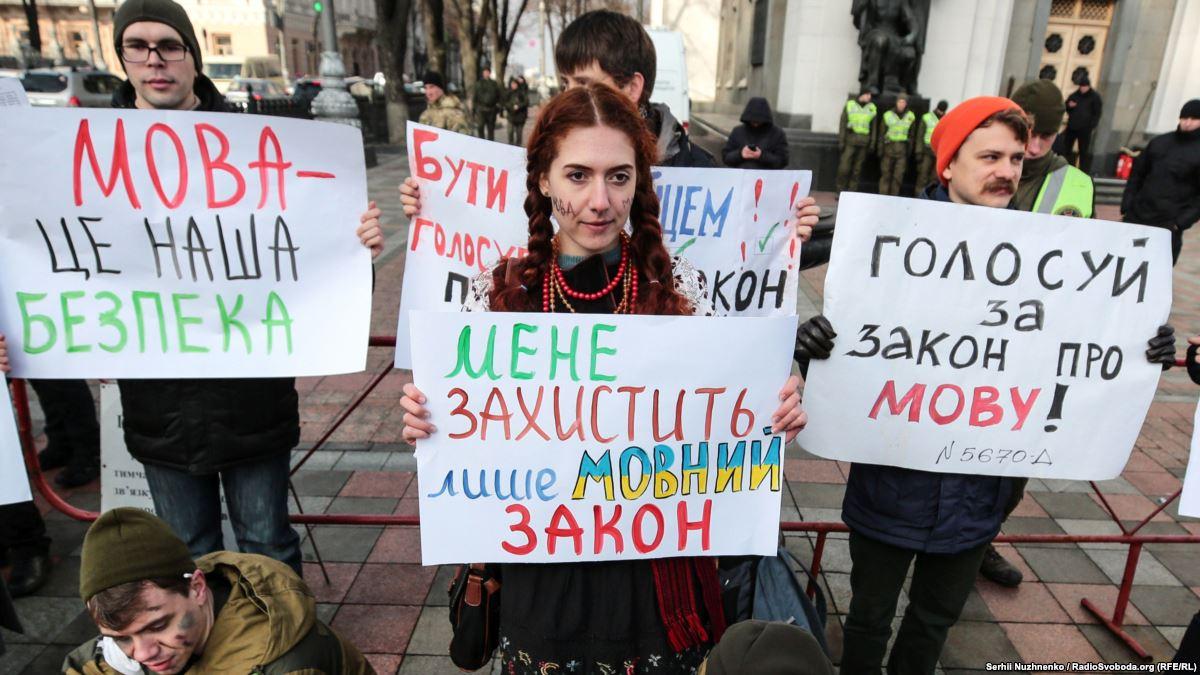В Україні прийняли закон про мову