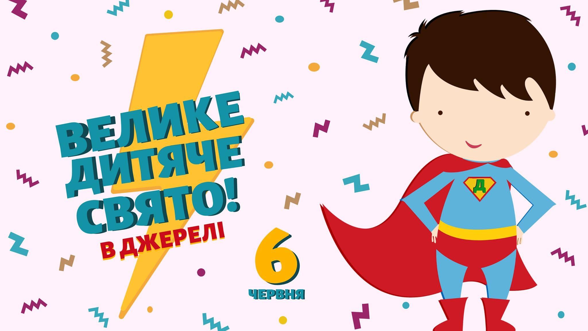 Центр «Джерело» влаштовує дитяче супергеройське свято