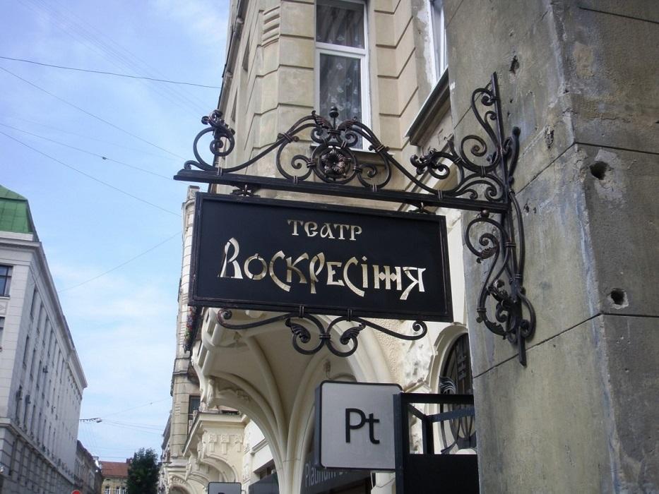 Сьогодні у Львові покажуть вуличну виставу