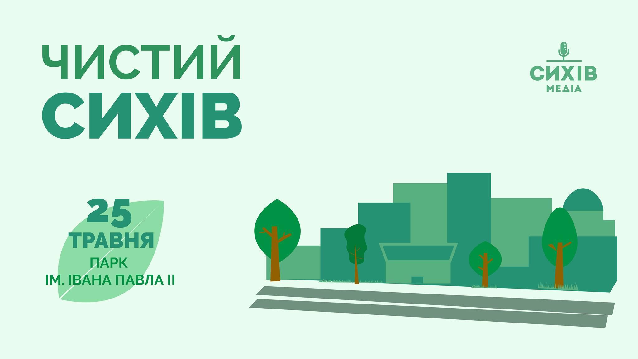 Сихівчан кличуть на прибирання парку Івана Павла ІІ