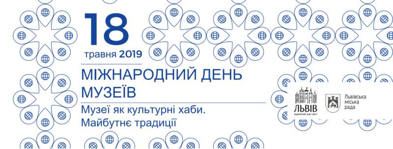 Львівські музеї запрошують на «професійне» свято