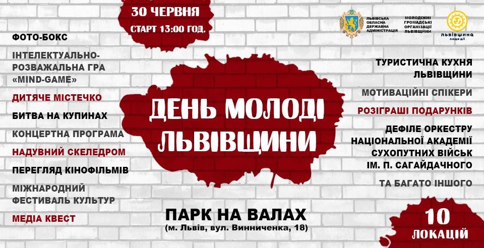 Перегляд фільмів, концерти та квести: Як у Львові відсвяткують День молоді