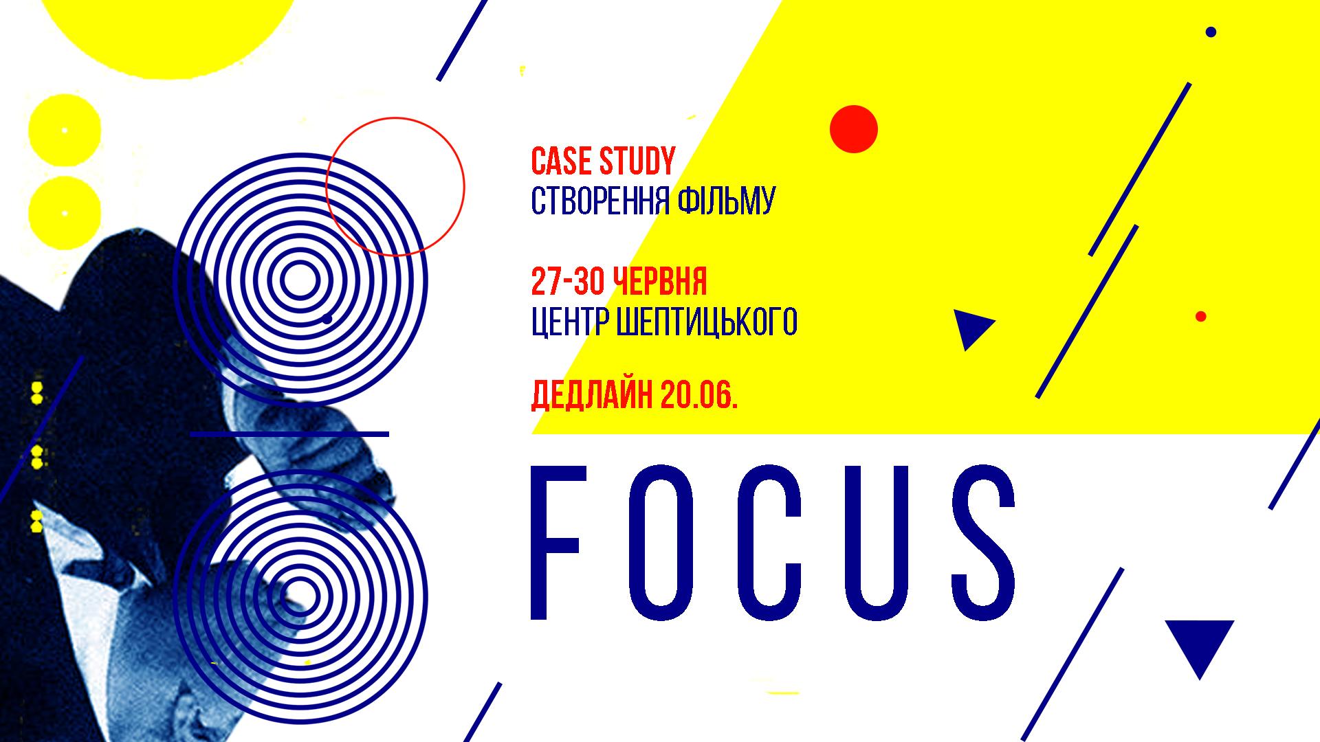 В Центрі Шептицького  в кінці червня навчатимуть тонкощам створення кіно
