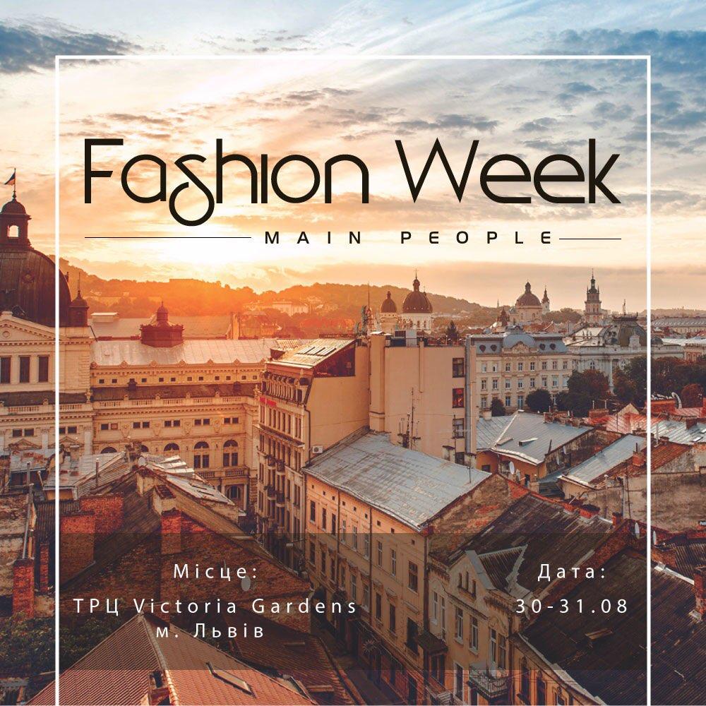 Юних моделей запрошують взяти участь у показі мод «Main people fashion week 2019»