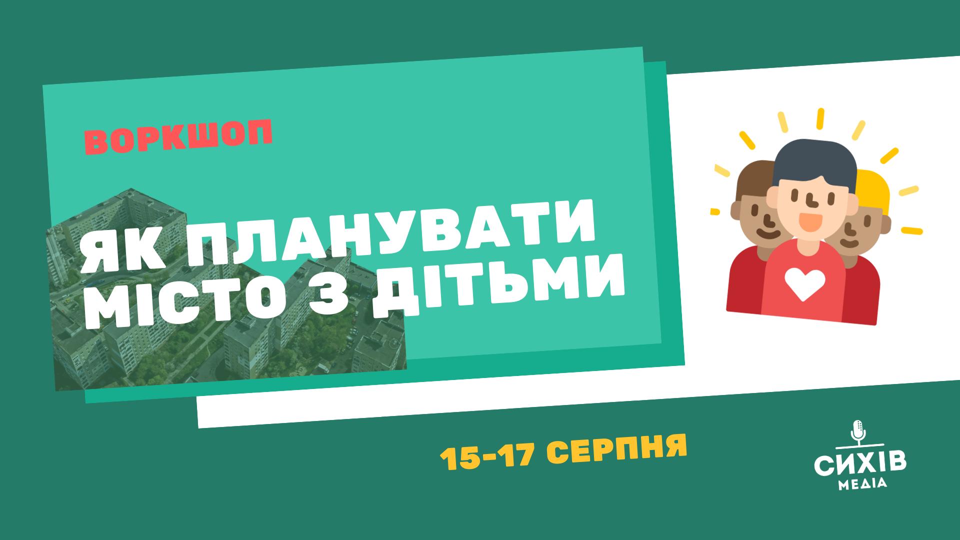 Львів'ян запрошують на воркшоп із планування міського простору з дітьми