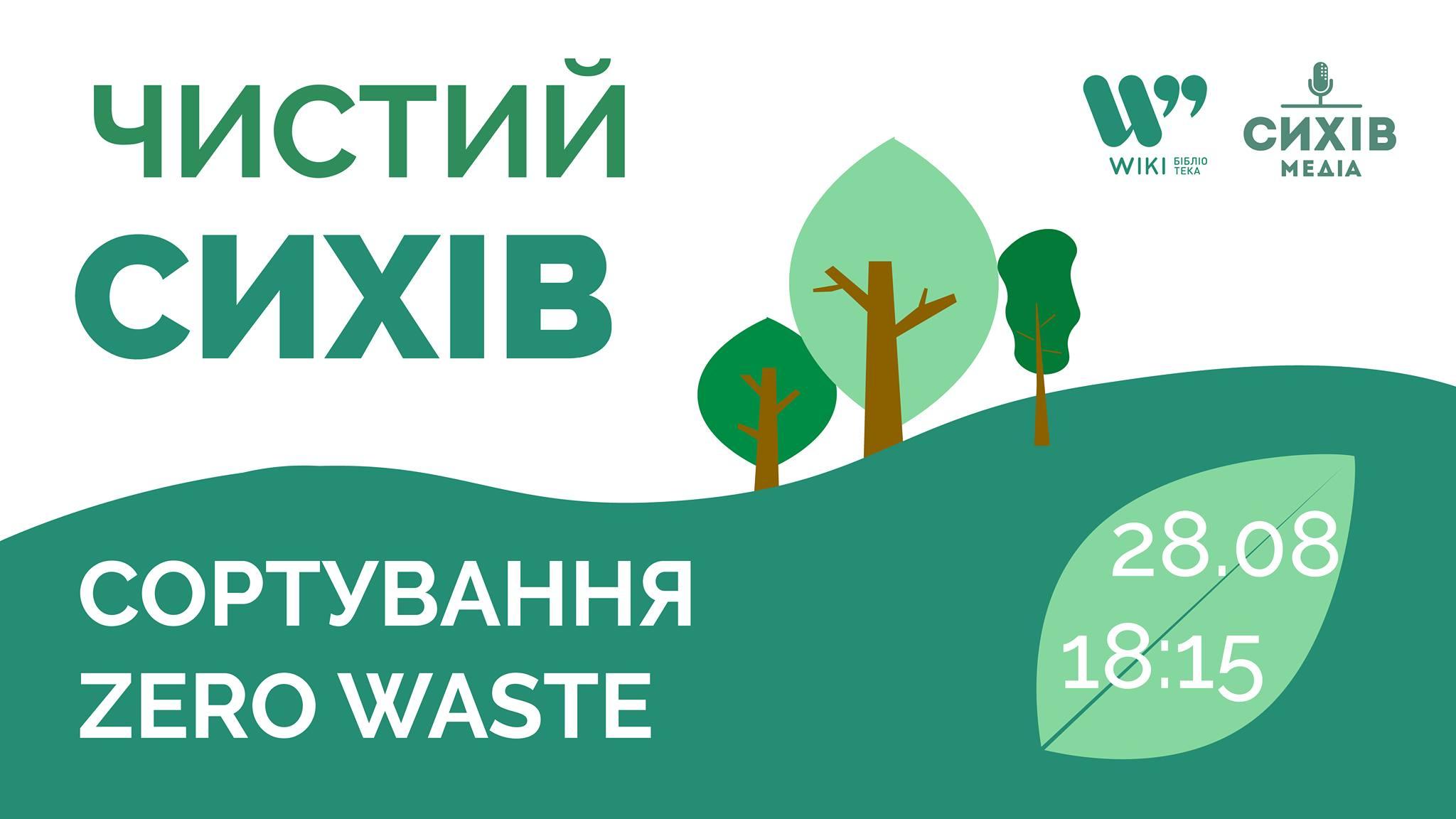Сихівчан запрошують на дискусію про екосвідомість та сортування сміття