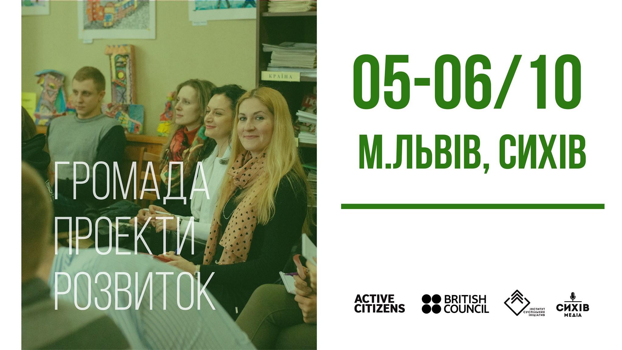 Для активних мешканців Сихівського району організовують тренінг зі створення проектів