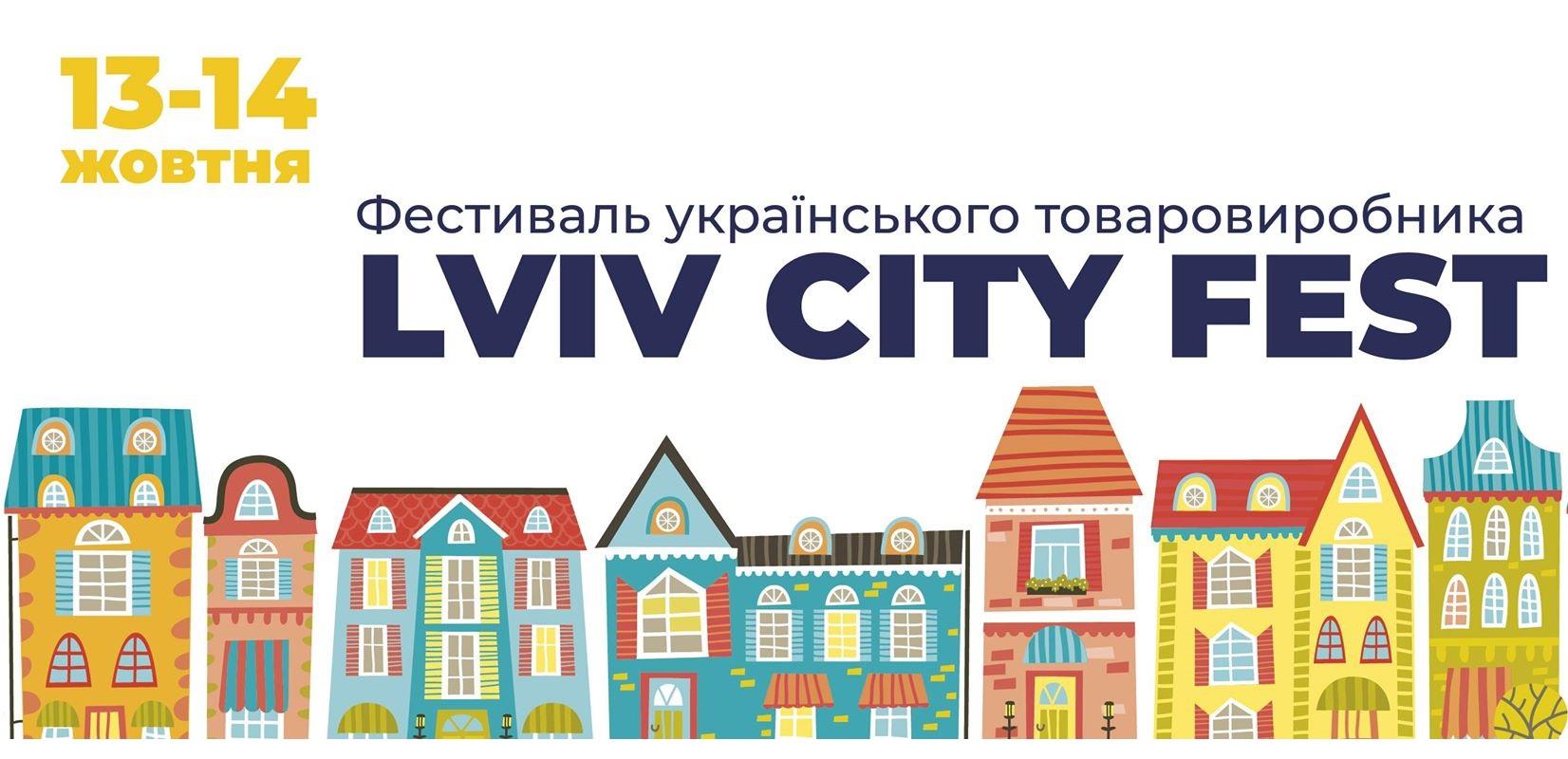 НаВерхньому Шуварі відбудеться благодійний фестиваль «Lviv City Fest»