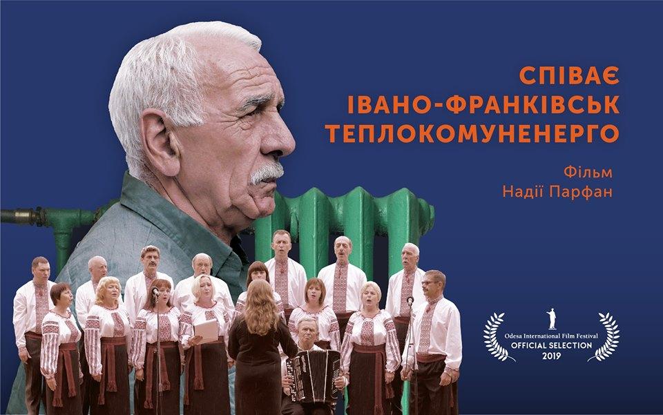 У Львовів вдруге представлять фільм «Співає Івано-Франківськтеплокомуненерго»