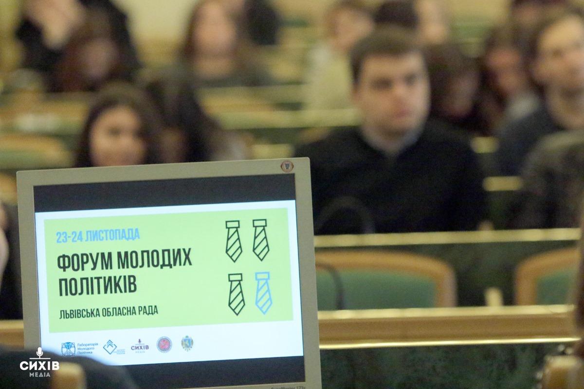 Форум молодих політиків. День другий (фоторепортаж)