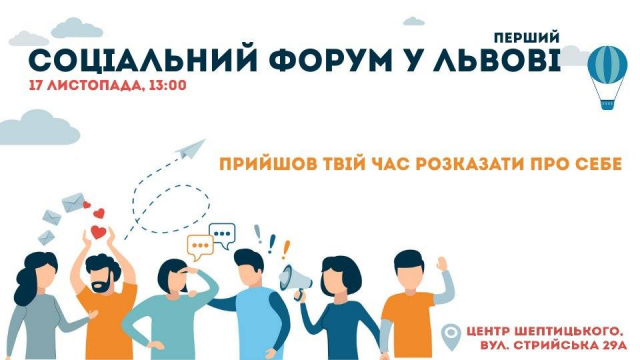У Львові вперше відбудеться «Соціальний форум»