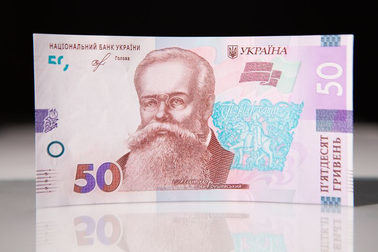 В Україні ввели в обіг оновлену 50-гривневу банкноту