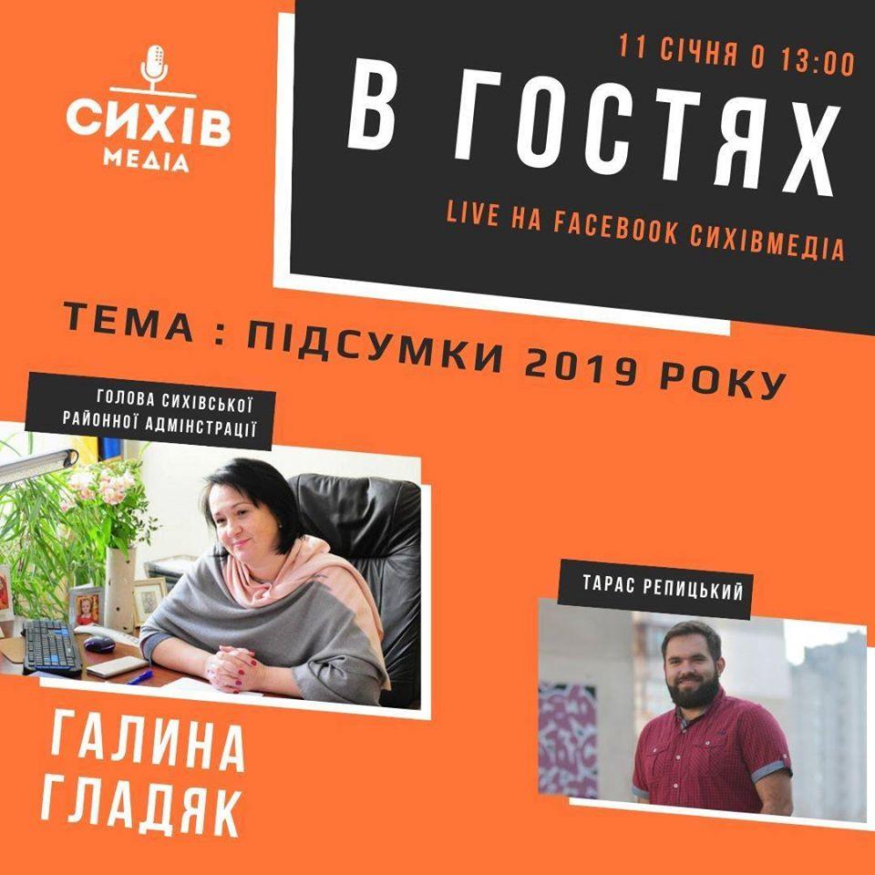Галина Гладяк «В Гостях» у Сихів.Медіа — ставте свої запитання