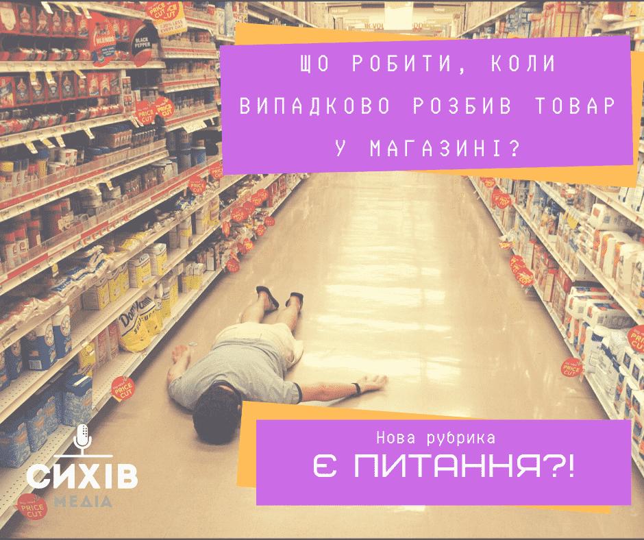 Є питання: Що робити, якщо ви ненароком пошкодили чи розбили товар у магазині?