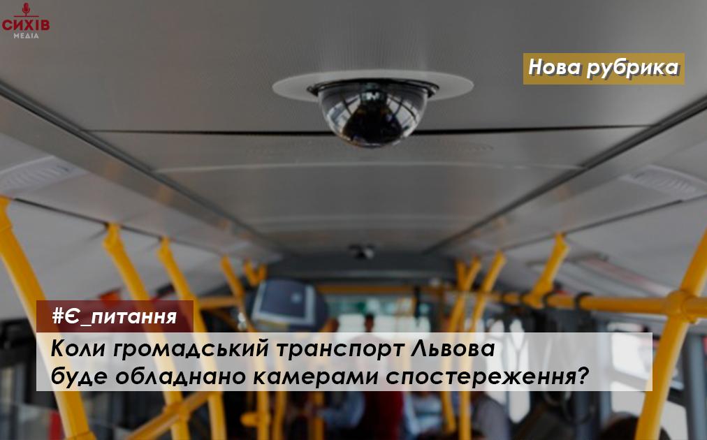 Є питання. Коли громадський транспорт Львова буде обладнано камерами спостереження?
