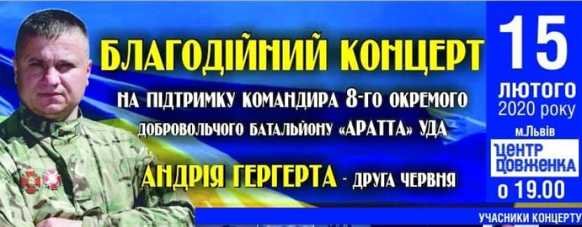 У Центрі Довженка відбудеться благодійний концерт на підтримку комбата Андрія Гергерта