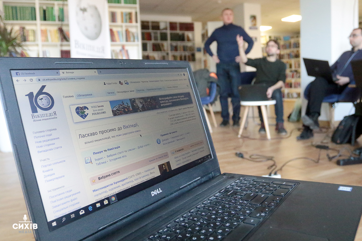 """Майстер клас """"Як редагувати Вікіпедію"""", WIKI Бібліотека, Сихів, 1 лютого 2020"""