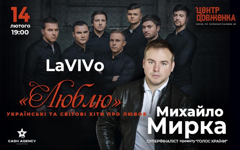 У Центрі Довженка виступить фіналіст проєкту «Голос країни» Михайло Мирка