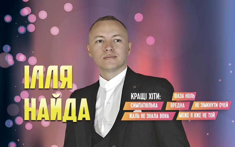Центр Довженка запрошує на концерт Іллі Найди
