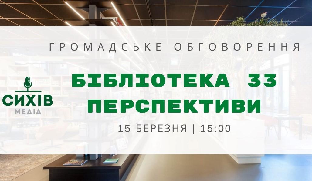 Відкрите громадське обговорення проєкту розвитку бібліотеки №33