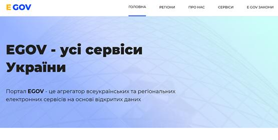 В Україні запрацював електронний сервіс державних послуг E-GOV