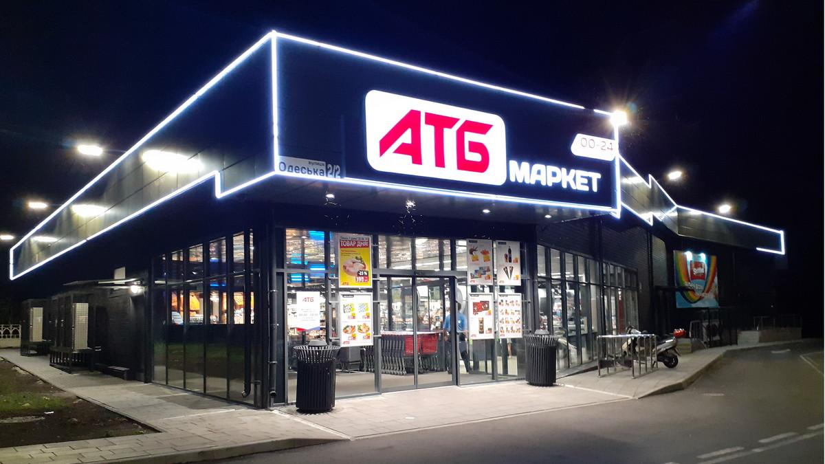 """Мережа супермаркетів """"АТБ"""" оголосила про зростання цін"""