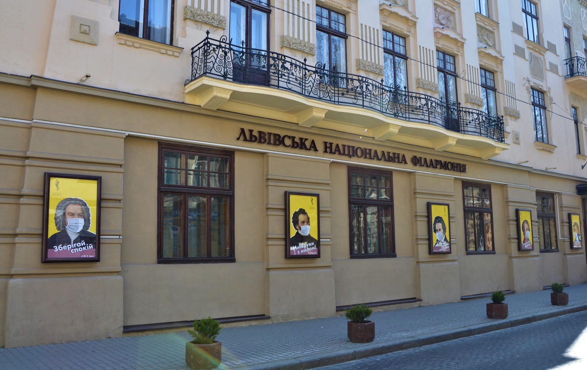 Події Львівської національної філармонії у період карантину