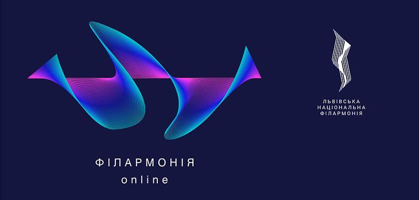 Що можна послухати у Львівській національній філармонії: онлайн-концерти цього тижня
