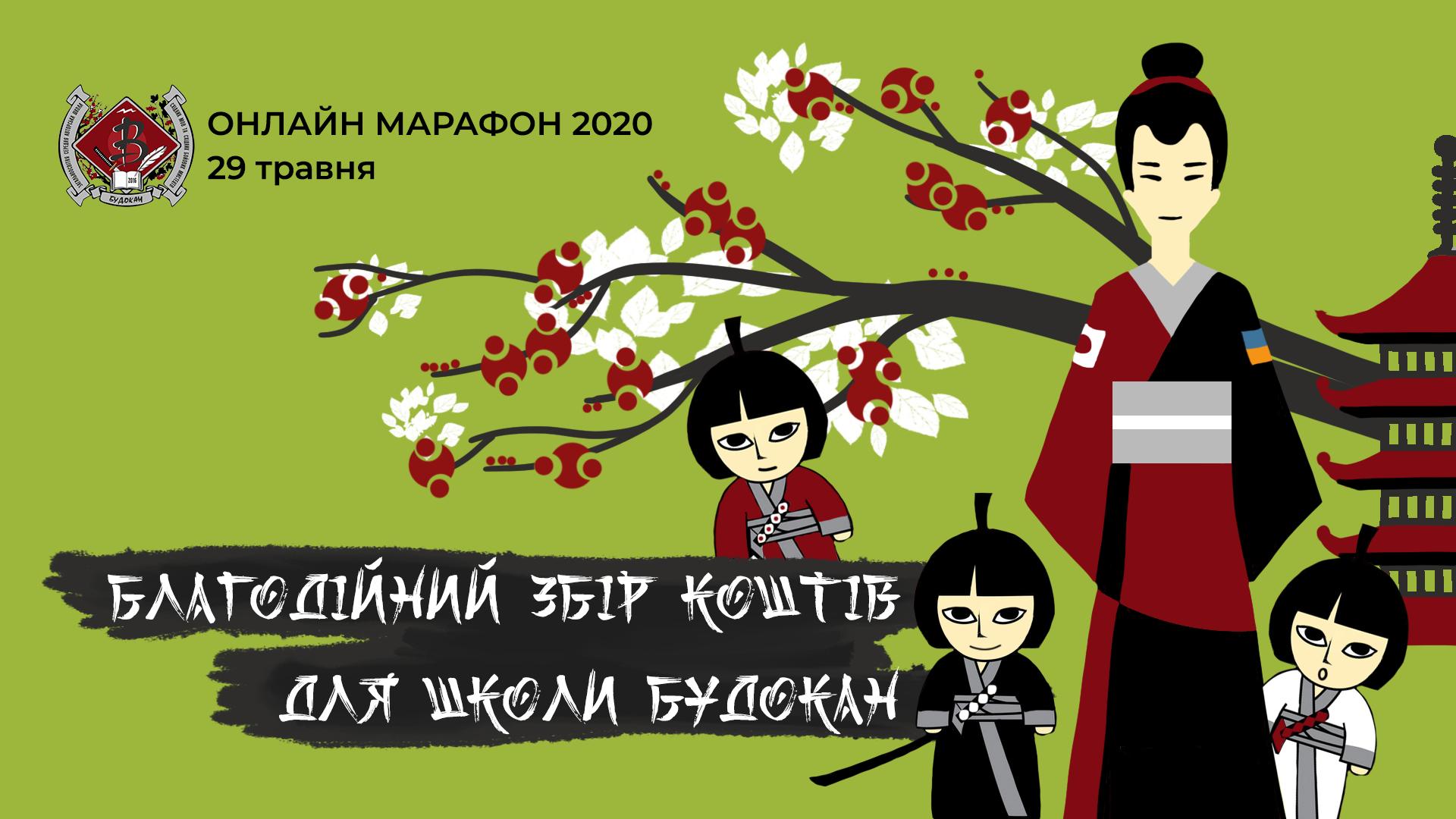 Школа східних мов та бойових мистецтв Будокан організовує благодійний онлайн-марафон