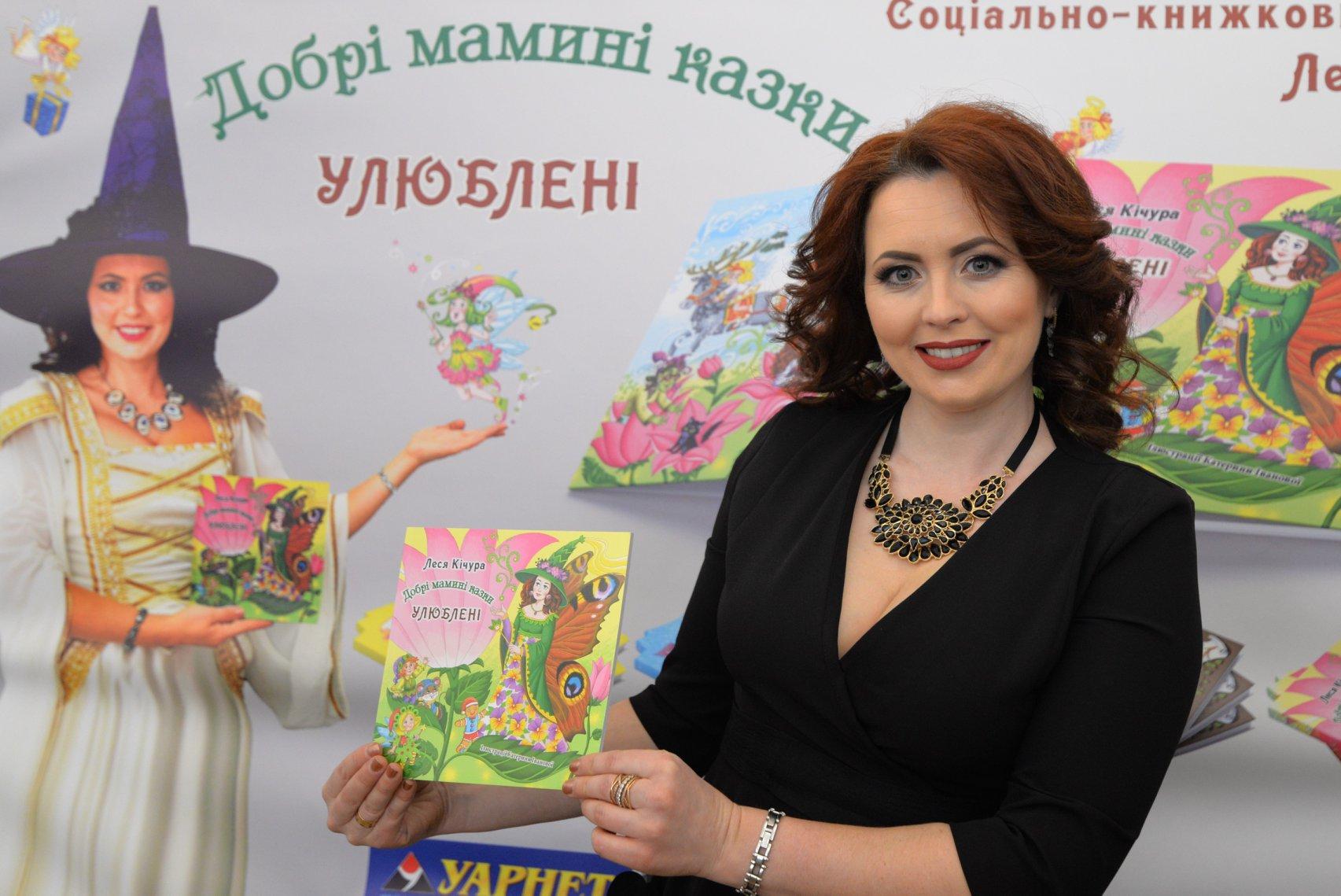 Львівська казкарка Леся Кічура отримала почесну літературну нагороду