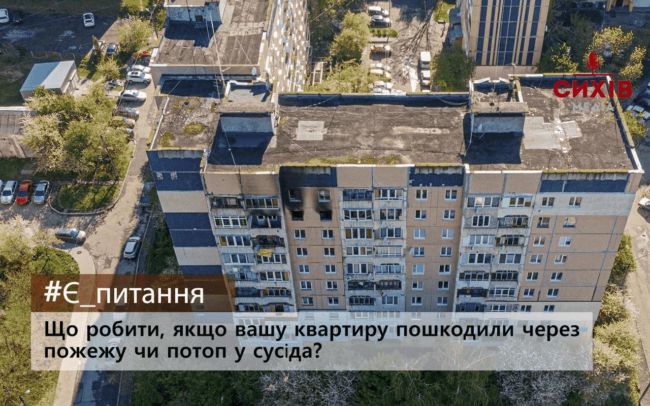 Є питання: Що робити, якщо вашу квартиру затопили чи пошкодили через пожежу у сусіда