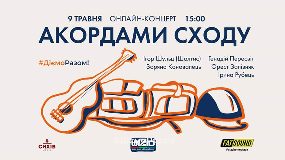 """""""Акордами Сходу"""" — в пам'ять про мужність та відвагу українських воїнів"""