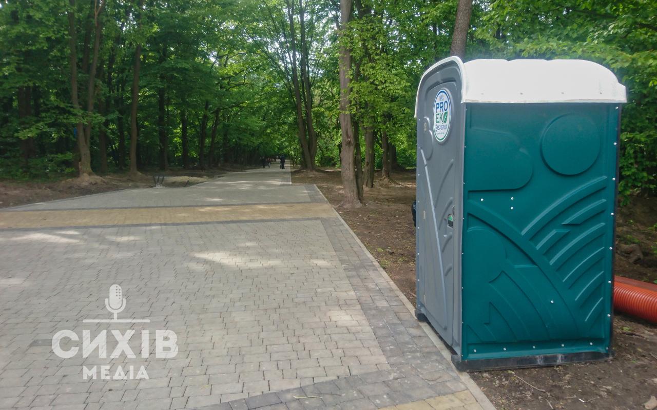 У парку Івана Павла ІІ встановили біотуалети