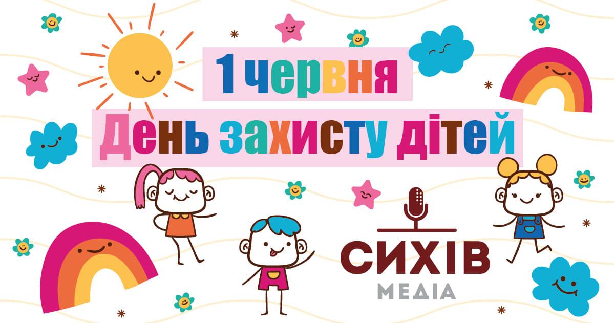 В Україні сьогодні відзначають День захисту дитини