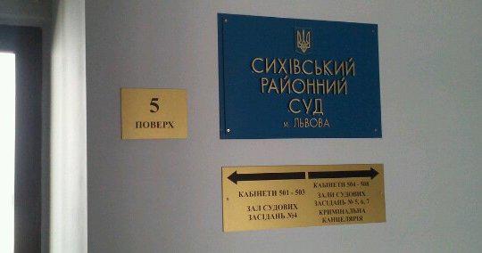 В одного з суддів Сихівського райсуду виявили CОVID-19