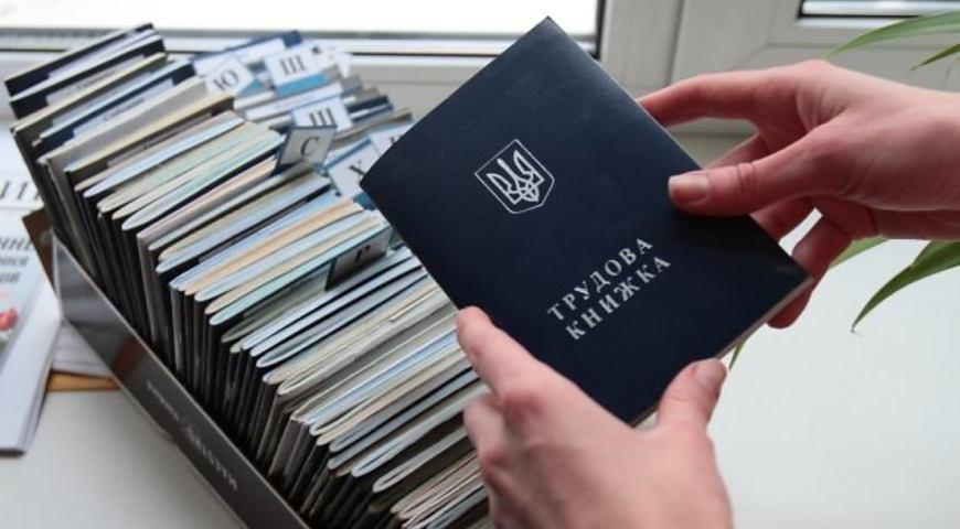 В Кабміні хочуть запровадити електроні трудові книжки