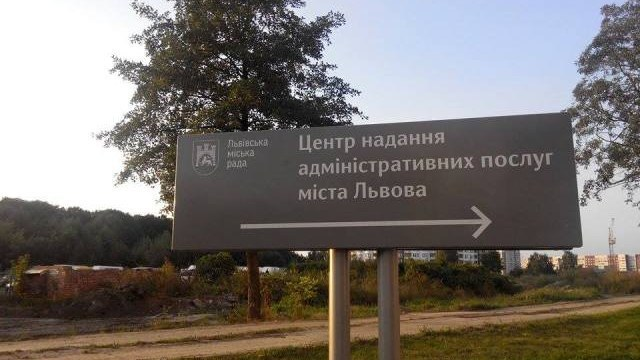 ЦНАПи Львова відновили роботу в режимі попереднього запису
