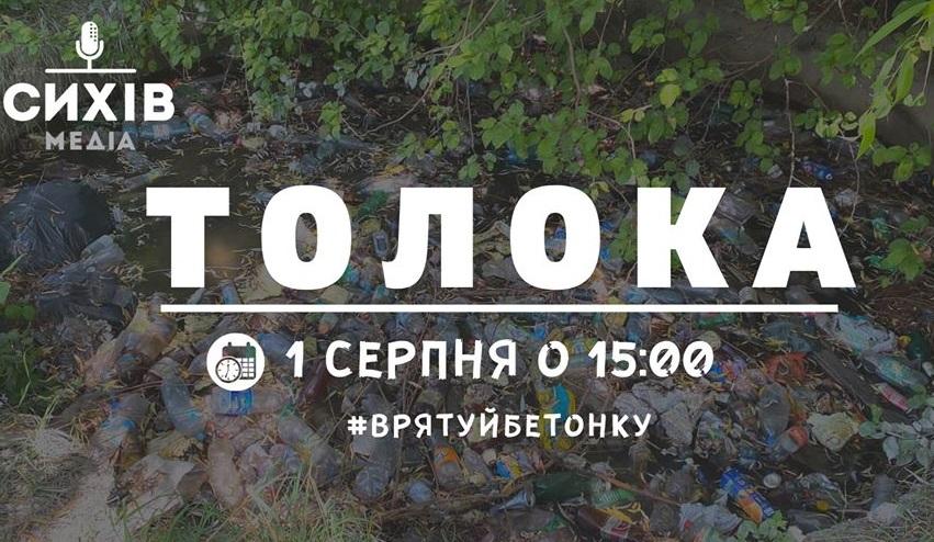На Сихові активісти закликають до прибирання «Бетонки»