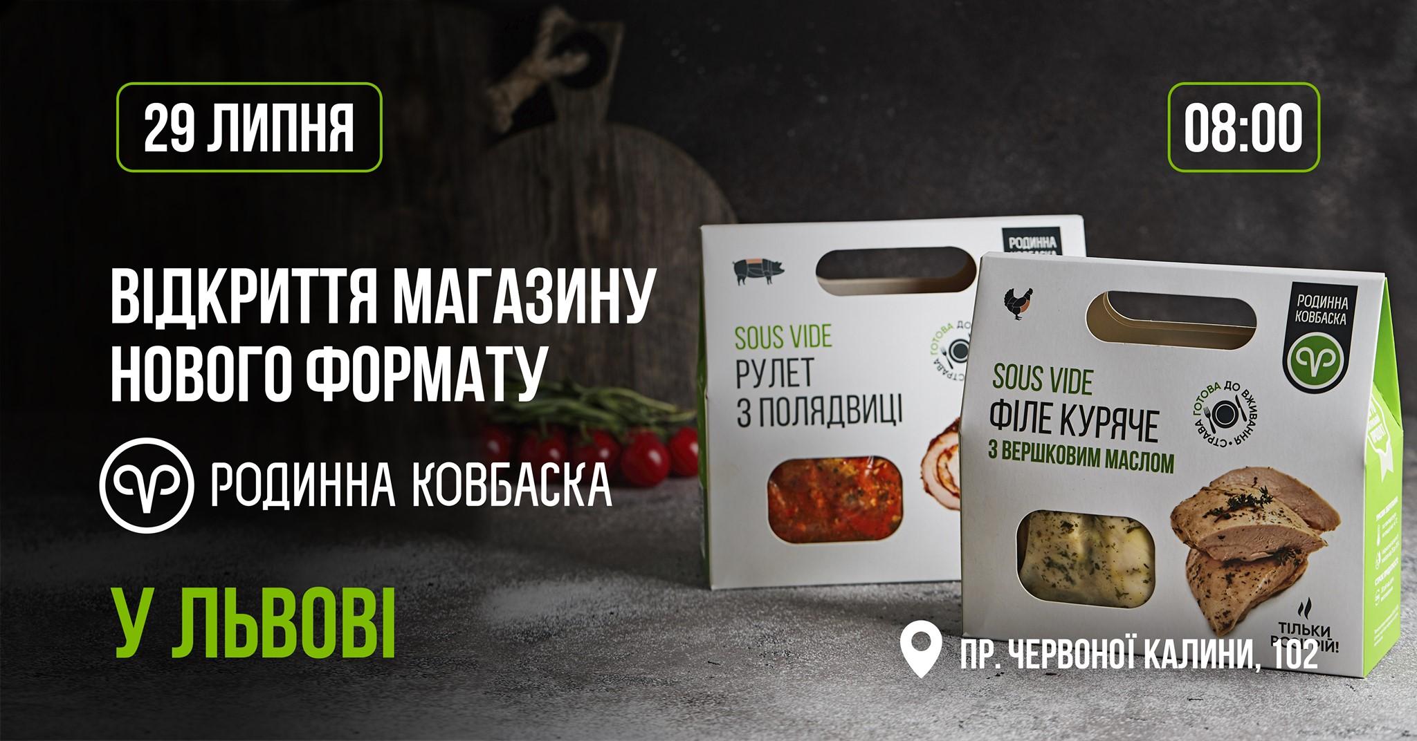 """Відкриття нового магазину """"Родинна ковбаска"""" на Сихові"""