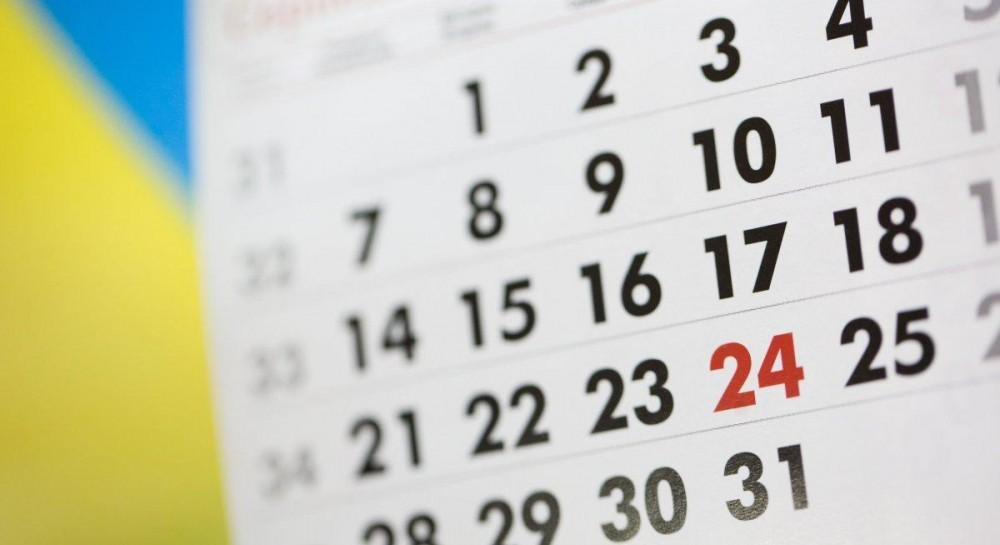 Як 24 серпня працюватимуть банки і державні та комунальні установи