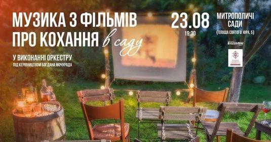 Музика з легендарних фільмів про кохання прозвучить у Митрополичих садах